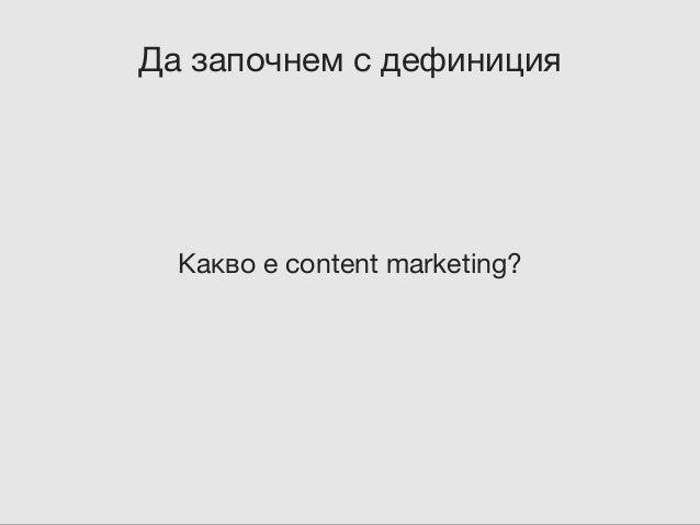 Да започнем с дефиниция Какво е content marketing?