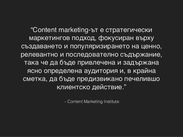 """– Content Marketing Institute """"Content marketing-ът е стратегически маркетингов подход, фокусиран върху създаването и попу..."""