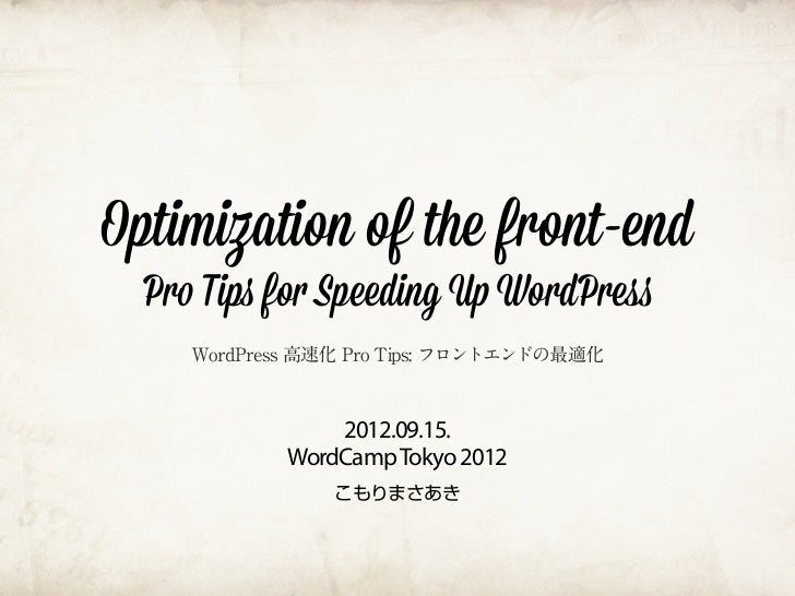 Optimization of the front-end  Pro Tips for Speeding Up WordPress     WordPress 高速化 Pro Tips: フロントエンドの最適化                 ...