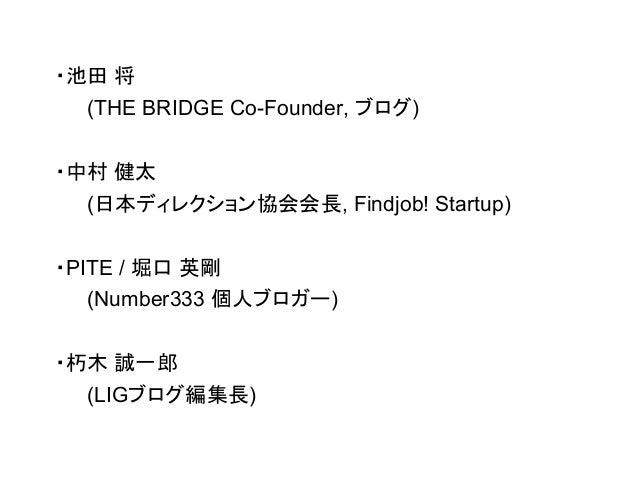 Wct2014 「これからの情報発信セッション」 Slide 3