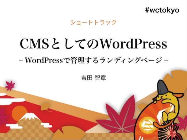 ・自己紹介 ・3年前の LP、フォーム管理 ・問題発生 ・WordPress 導入 ・3つの課題と WP 3つの機能 目 次