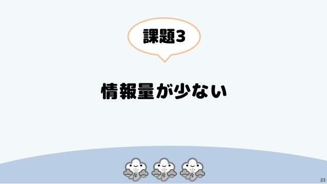 23 情報量が少ない 課題3