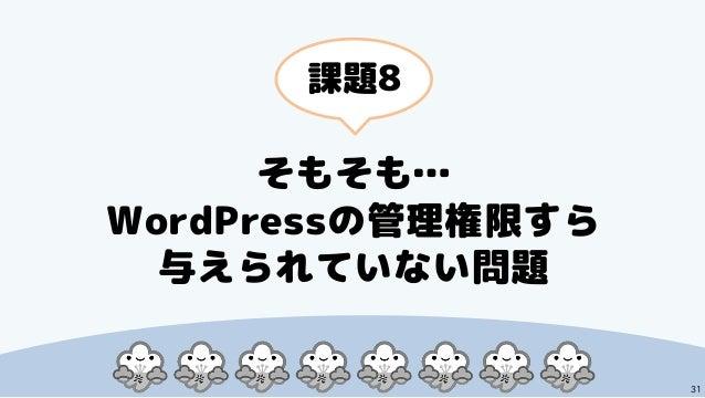 31 そもそも… WordPressの管理権限すら 与えられていない問題 課題8