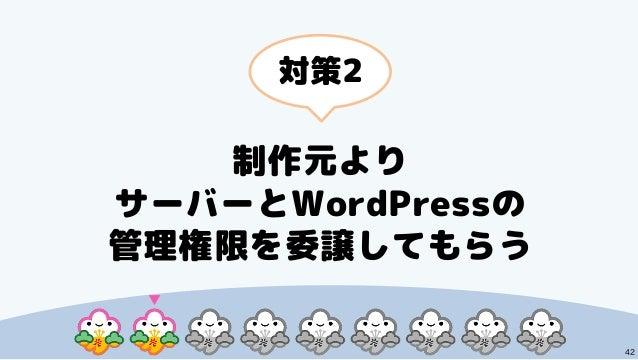 42 制作元より サーバーとWordPressの 管理権限を委譲してもらう 対策2