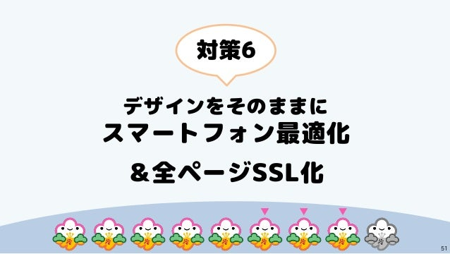 51 デザインをそのままに スマートフォン最適化 &全ページSSL化 対策6