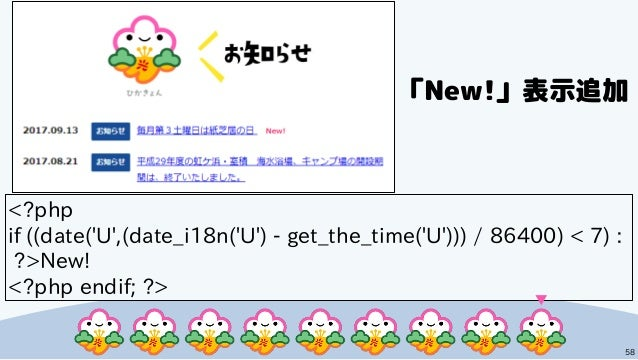 58 「New!」表示追加 <?php if ((date('U',(date_i18n('U') - get_the_time('U'))) / 86400) < 7) : ?>New! <?php endif; ?>