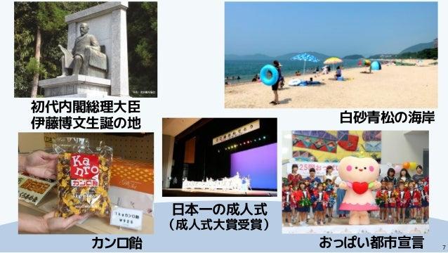 7 初代内閣総理大臣 伊藤博文生誕の地 おっぱい都市宣言 白砂青松の海岸 カンロ飴 日本一の成人式 (成人式大賞受賞)
