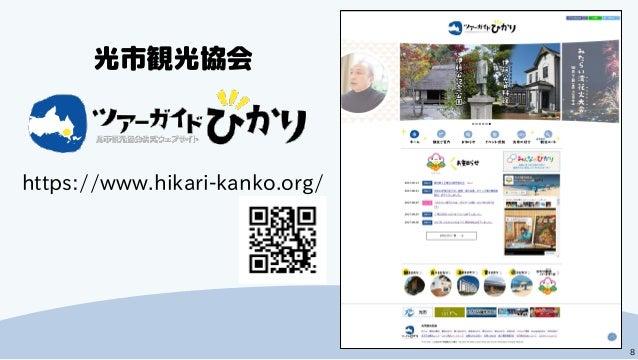 8 光市観光協会 https://www.hikari-kanko.org/