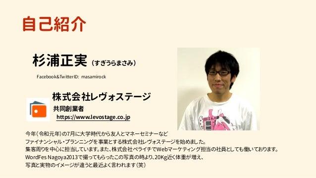 WordCamp Tokyo2019 「初心者向け!WordPressで始めるアフィリエイト」 Slide 2