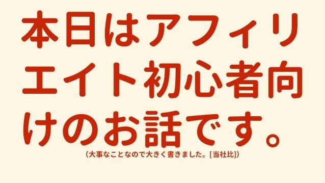 WordCamp Tokyo2019 「初心者向け!WordPressで始めるアフィリエイト」 Slide 3