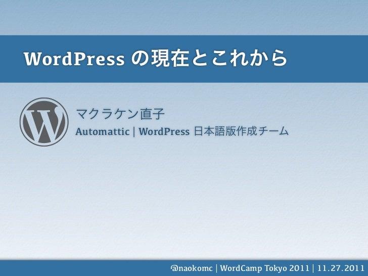 WordPress    Automattic | WordPress                      @naokomc | WordCamp Tokyo 2011 | 11.27.2011