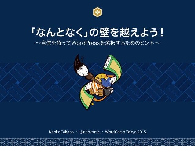 Naoko Takano ・ @naokomc ・ WordCamp Tokyo 2015