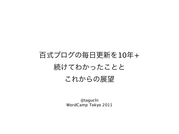 10   +      @taguchiWordCamp Tokyo 2011