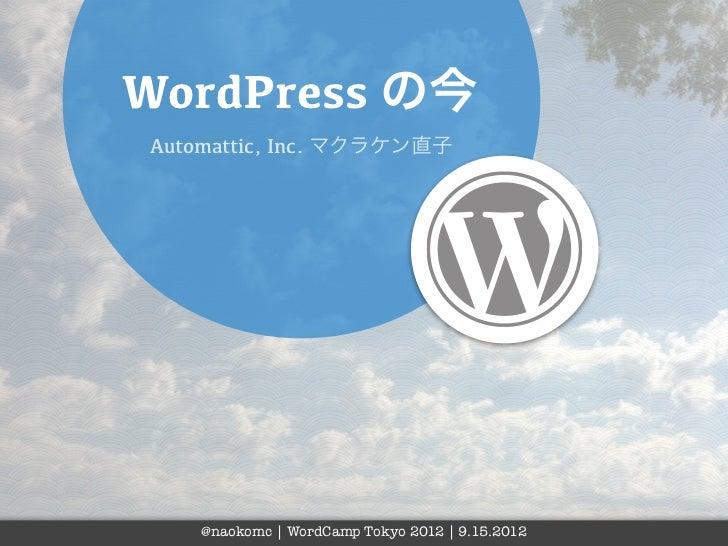 WordPress の今Automattic, Inc. マクラケン直子    @naokomc | WordCamp Tokyo 2012 | 9.15.2012