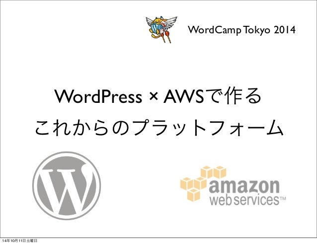 WordCamp Tokyo 2014  WordPress × AWSで作る  これからのプラットフォーム  14年10月11日土曜日