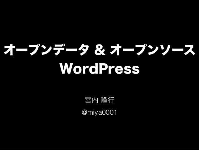 オープンデータ & オープンソース WordPress 宮内 隆行 @miya0001