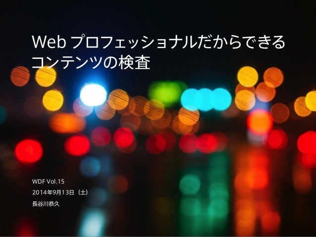 WDF Vol.15  2014年9月13日(土)  長谷川恭久
