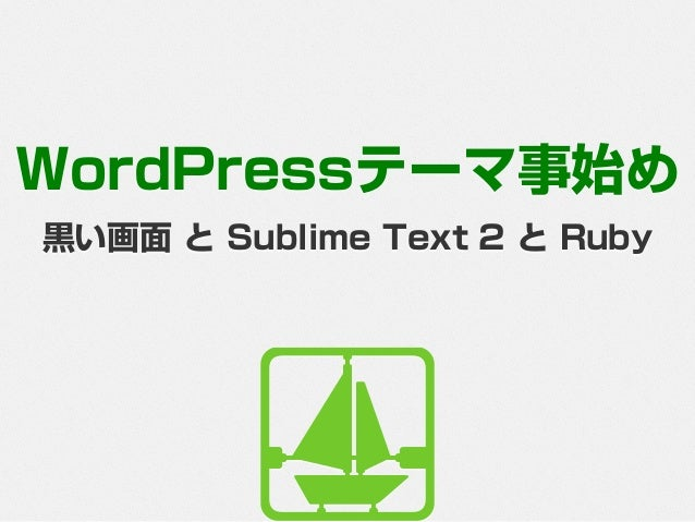 WordPressテーマ事始め 黒い画面 と Sublime Text 2 と Ruby