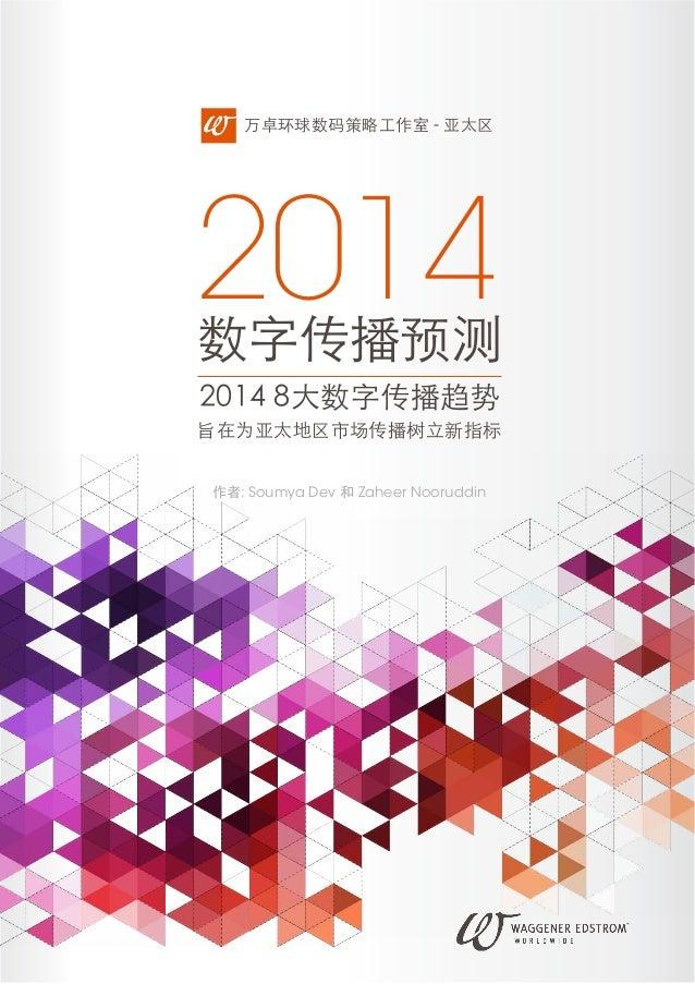 万卓环球数码策略工作室 - 亚太区  2014  数字传播预测 2014 8大数字传播趋势  旨在为亚太地区市场传播树立新指标 作者: Soumya Dev 和 Zaheer Nooruddin
