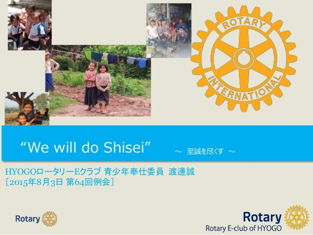 """We will do Shisei"" ~ 至誠を尽くす ~ HYOGOロータリーEクラブ 青少年奉仕委員 渡邊誠 [2015年8月3日 第64回例会]"