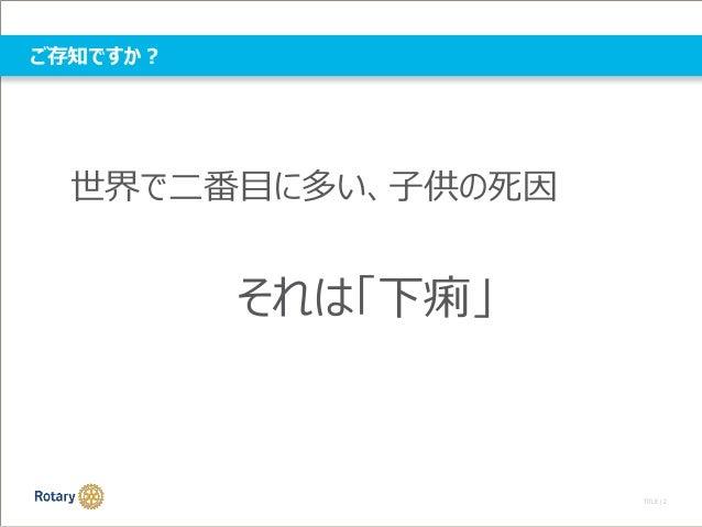 We will-do-shisei - 至誠を尽くす Slide 2