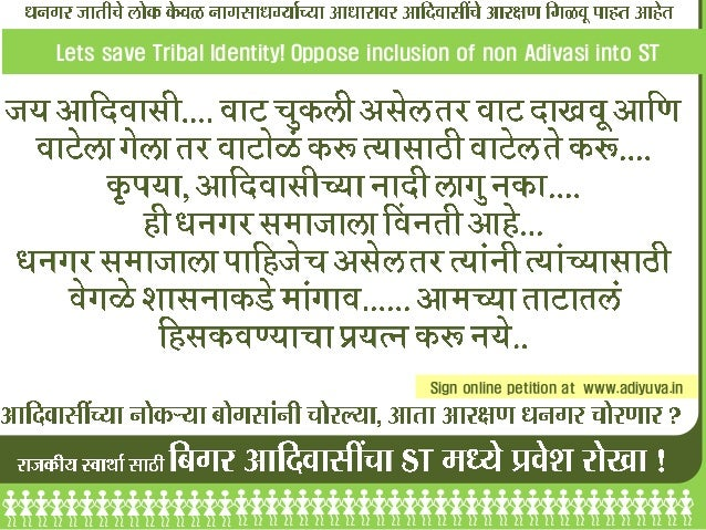 Lets save Tribal Identity! Oppose inclusion of non Adivasi into ST Sign online petition at www.adiyuva.in