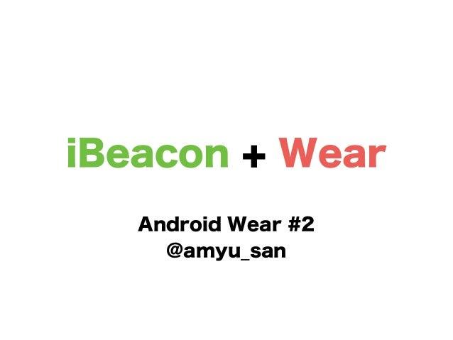 iBeacon + Wear Android Wear #2 @amyu_san
