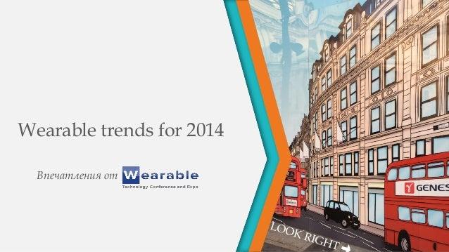 Wearable trends for 2014 Впечатления от
