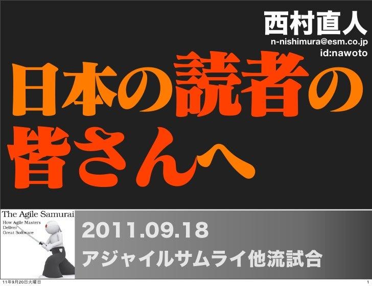 n-nishimura@esm.co.jp                        id:nawoto11   9   20                       1