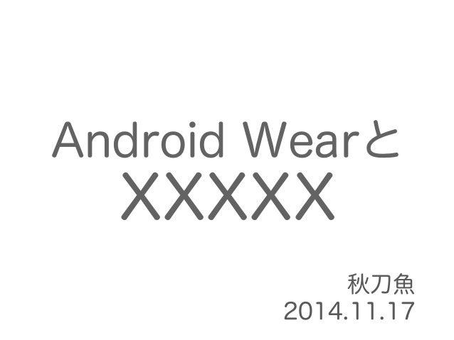 Android Wearと XXXXX 秋刀魚 2014.11.17