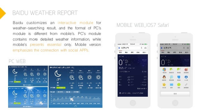 PC WEB MOBILE WEB_iOS7 Safari Baidu customizes an interactive module for weather-searching result, and the format of PC's ...