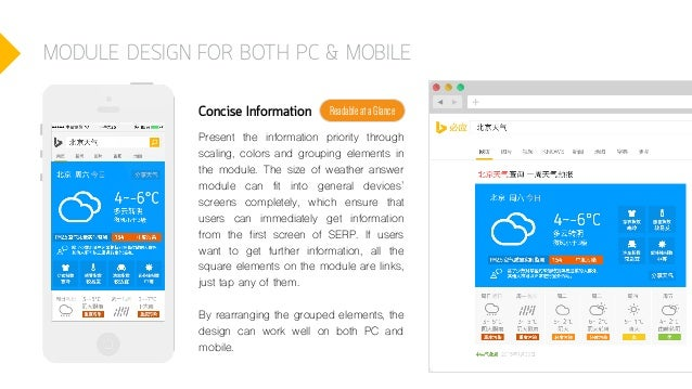 MODULE DESIGN FOR BOTH PC & MOBILE ReadableataGlanceConcise Information Present the information priority through scaling, ...