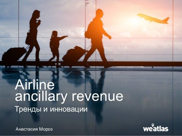 Airline ancillary revenue Тренды и инновации Анастасия Мороз
