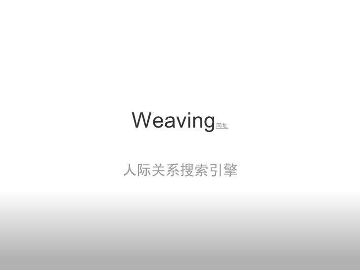 Weaving   网址     人际关系搜索引擎