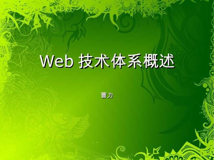 Web 技术体系概述 曹力