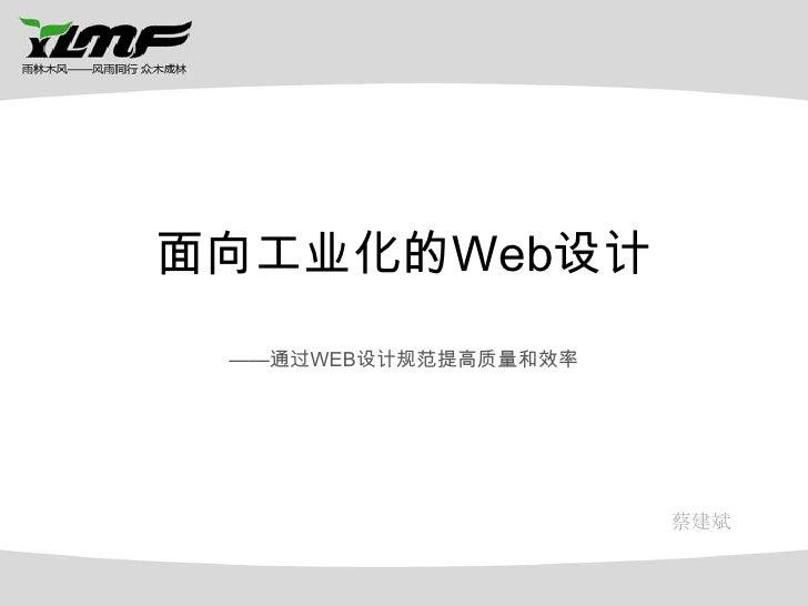 面向工业化的Web设计<br />——通过WEB设计规范提高质量和效率<br />蔡建斌<br />