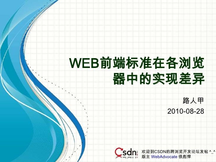 Web前端标准在各浏览器中的实现差异