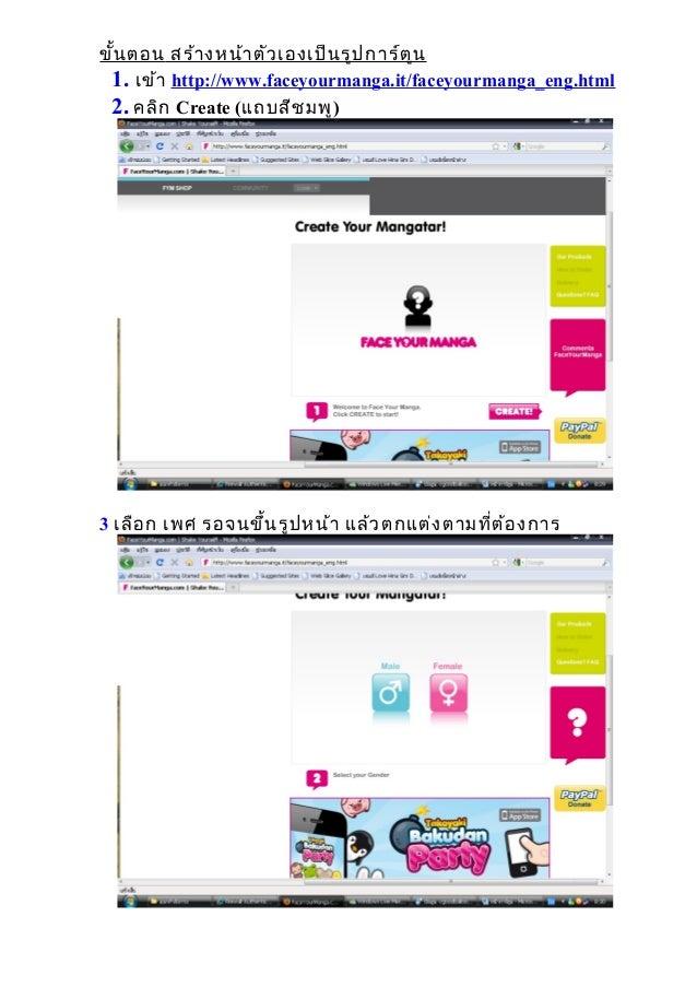 ขั้นตอน สร้างหน้าตัวเองเป็นรูปการ์ตูน 1. เข้า http://www.faceyourmanga.it/faceyourmanga_eng.html 2. คลิก Create (แถบสีชมพู...