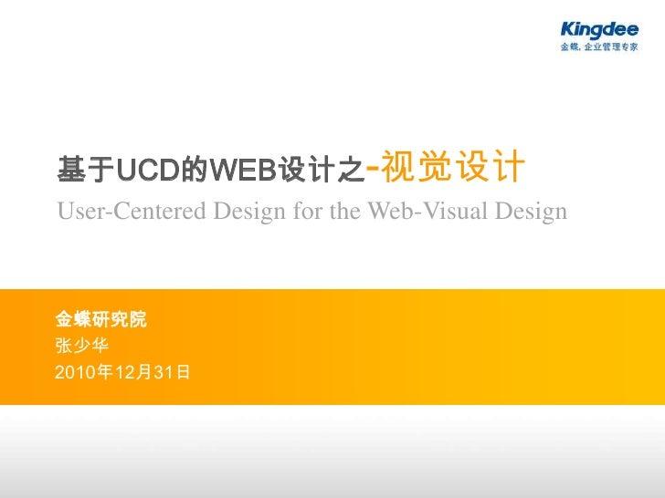 Web设计 视觉设计