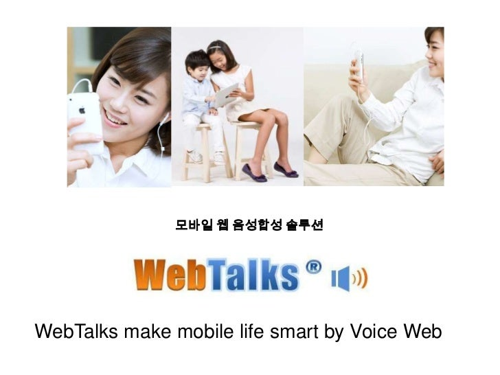 모바일 웹 음성합성 솔루션<br />WebTalks make mobile life smart by Voice Web<br />