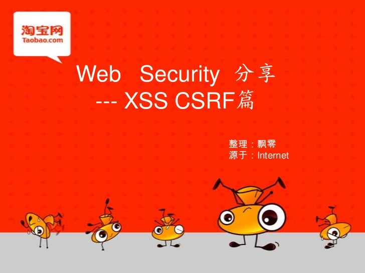 Web   Security  分享<br />--- XSS CSRF篇<br />整理:飘零<br />源于:Internet<br />
