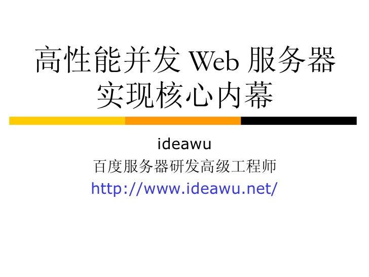 高性能并发 Web 服务器实现核心内幕 ideawu 百度服务器研发高级工程师 http://www.ideawu.net/