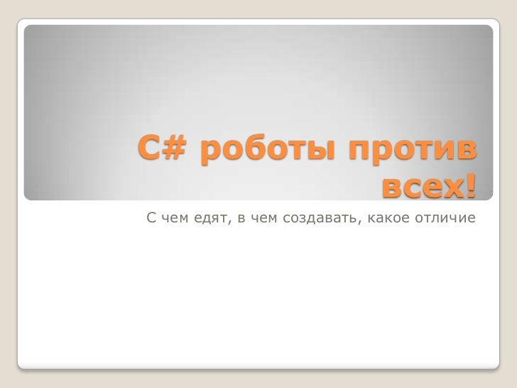 C# роботы против всех!<br />С чем едят, в чем создавать, какое отличие<br />