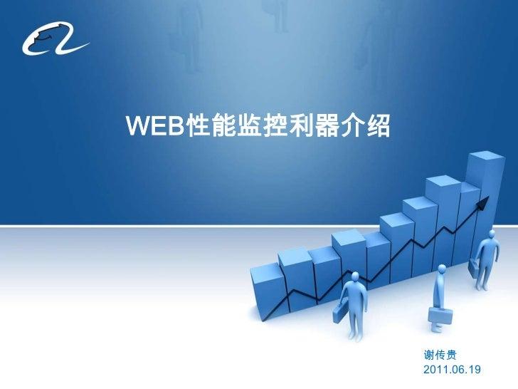 WEB性能监控利器介绍<br />谢传贵<br />2011.06.19<br />
