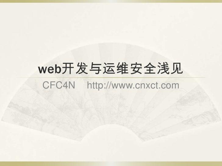 web开发与运维安全浅见<br />CFC4Nhttp://www.cnxct.com<br />