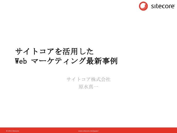 サイトコアを活用した Web マーケティング最新事例<br />サイトコア株式会社<br />原水真一<br />
