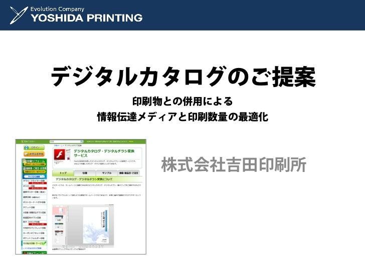 デジタルカタログのご提案     印刷物との併用による  情報伝達メディアと印刷数量の最適化        株式会社吉田印刷所