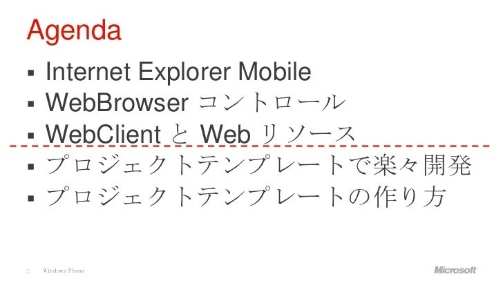 windows phone webclient post data