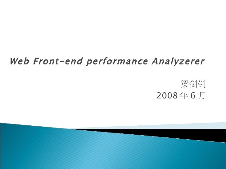 Web Front-end performance Analyzerer                                梁剑钊                           2008 年 6 月