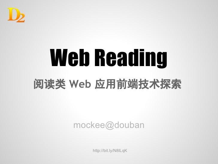 Web Reading阅读类 Web 应用前端技术探索    mockee@douban       http://bit.ly/N8lLqK